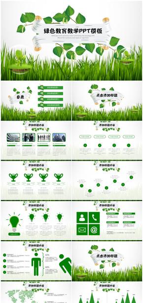 绿色清新水彩教育教学工作总结汇报PPT模板