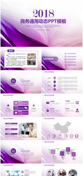 简约紫色2018商务通用总结计划PPT模板