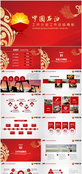 红色大气中国石油中国石化通用年终总结述职报告PPT模板
