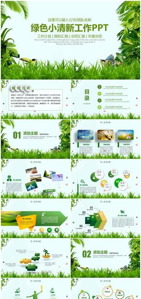 绿色小清新商务通用年终工作总结计划PPT模板