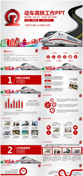 简约高铁动车和谐号年终工作总结计划述职报告PPT模板