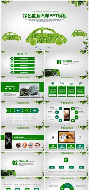 绿色环保能源汽车年终总结计划PPT模板