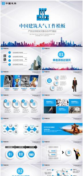 蓝色简约中国建筑年终工作总结计划PPT模板