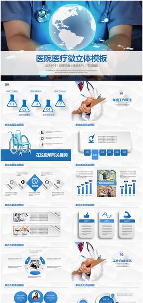 蓝色微粒体医疗医学医生通用年终总结计划PPT模板