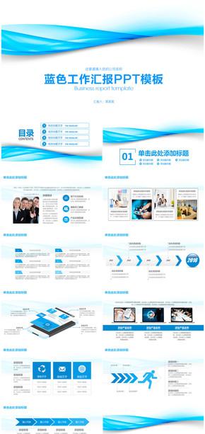 蓝色简约商务通用年终工作汇报总结PPT模板