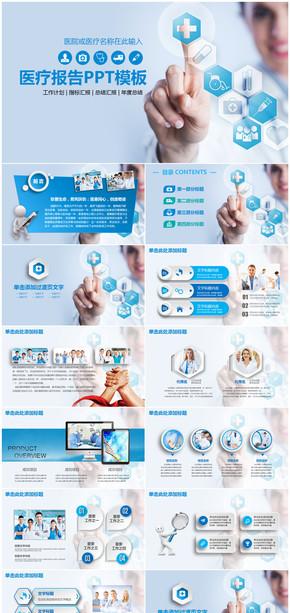 蓝色大气微粒体医疗医学报告通用工作总结计划PPT模板