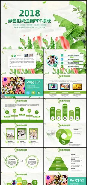 2018绿色小清新时尚简约商务通用总结计划PPT模板
