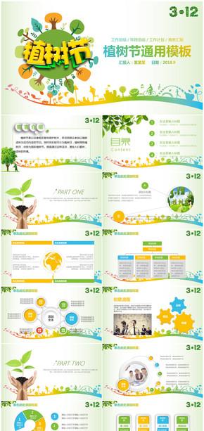 绿色清新植树节环保通用工作汇报总结PPT模板