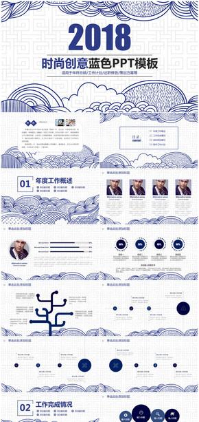 时尚创意蓝色青花瓷商务2018工作总结汇报通用PPT模板