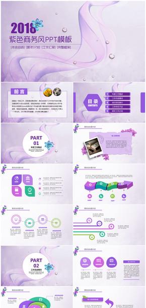 紫色小清新2018商务通用总结计划述职报告PPT模板