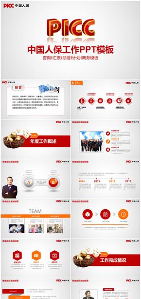 简约中国人保年终总结工作汇报PPT模板