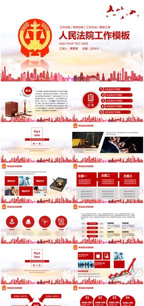 红色简约大气人民法院年终总结述职报告PPT模板