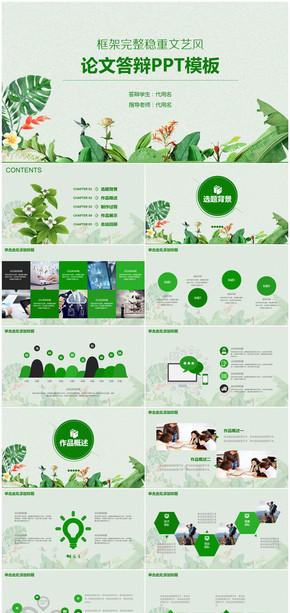 绿色森林小清新毕业论文答辩毕业设计通用PPT模板
