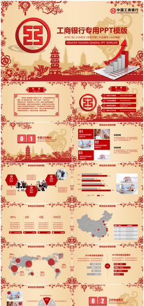 中国风中国工商银行年终工作总结述计划职报告PPT模板