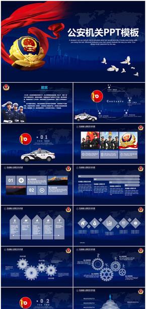 蓝色大气稳重公安机关警察通用年终总结述职报告PPT模板