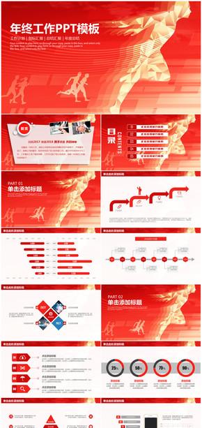 红色大气奔跑吧2018新年工作总结计划PPT模板