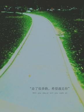 【图片分享计划】走了很多路希望遇见你