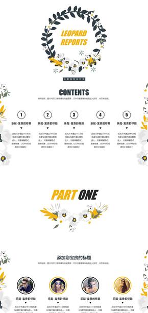 白色黄花简约实用商务通用商业计划书