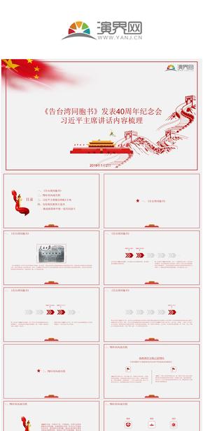 《告台湾同胞书》发表四十周年40周年纪念会主席讲话梳理