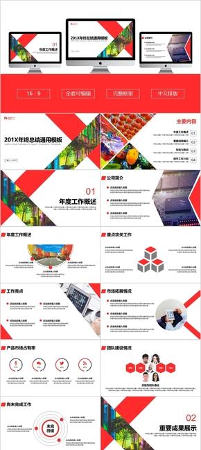 【红红火火】红色高端大气年终工作总结商务报告新年计划通用PPT模板