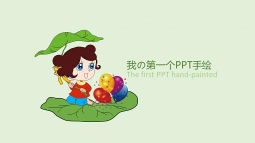 ppt卡通小女孩手绘