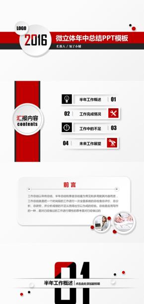 红色微立体PPT模板(工作汇报/工作总结/年中总结/年终汇报/年终汇报/年终总结)