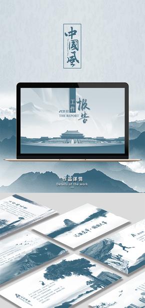 【中国风】古典中国风工作报告PPT模板