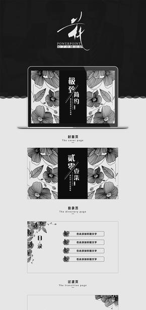【花】黑白简约风格PPT模板
