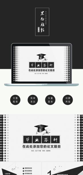 【黑白雅致】简约创意毕业答辩PPT模板