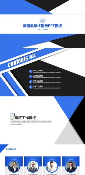 【简约蓝】大气蓝色商务工作汇报PPT模板