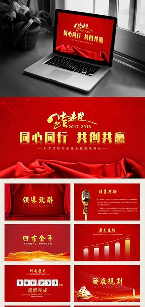 【企业年会】红色年度盛典PPT模板