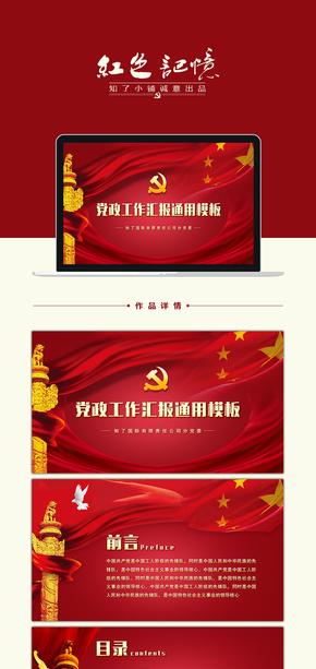 【红色记忆】党政工作汇报PPT模板