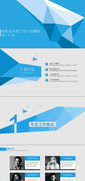 【蓝魅】简约商务风低多边形工作计划PPT模板
