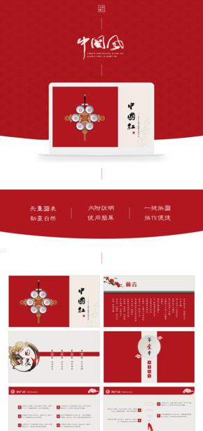 【中国红】古典中国风通用PPT模板