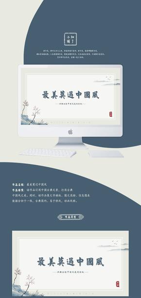 最美莫过中国风——古典简约通用PPT模板