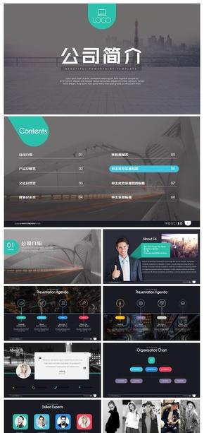 大气炫彩商务企业公司介绍宣传PPT模板