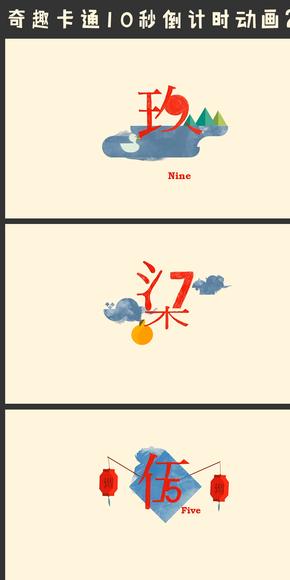 奇趣中国风卡通10秒颁奖典礼倒计时动画PPT两款