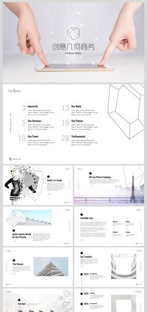 创意几何商务通用PPT模板
