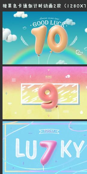 缤纷多彩糖果色卡通倒计时动画2款