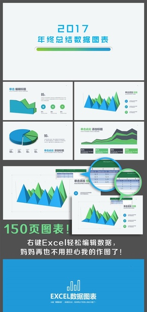 清新蓝绿色计划总结数据图表PPT150页