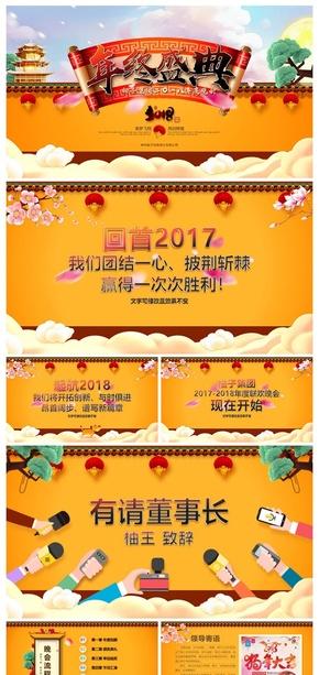 2018狗年年会中国风颁奖盛典年终晚会PPT模板
