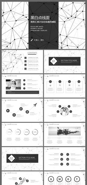 极简点线面商务计划总结PPT模板