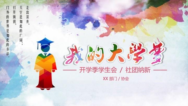 大学学生会社团纳新ppt模板