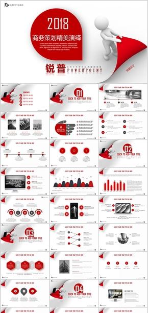 商务红色精美简洁2018商务策划年底汇报PPT模板