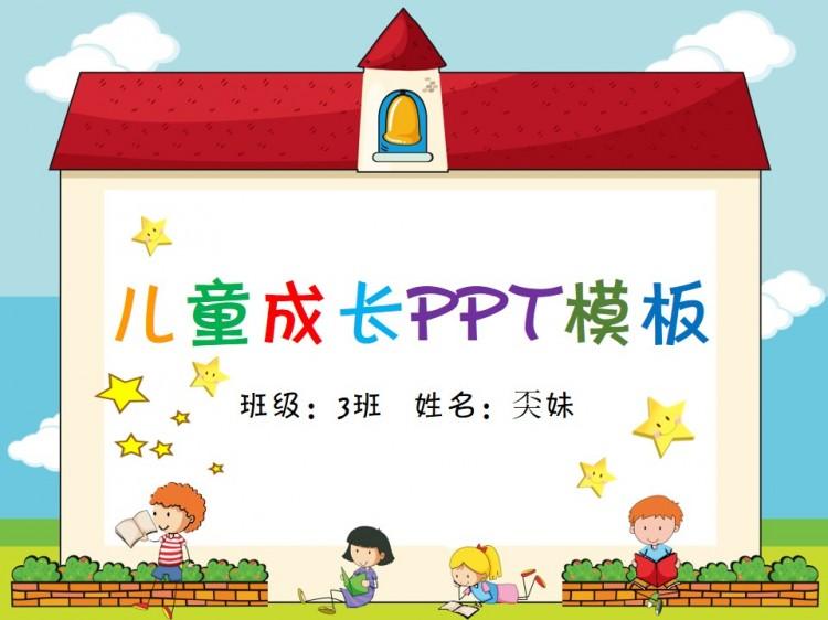[奀妹作品]儿童成长百日宴幼儿园教学专用ppt模块
