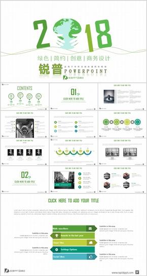 商務綠色簡約風2017商務創意PPT模板