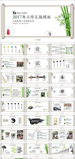 教育綠色中國風特色竹子元素2017年工作匯報