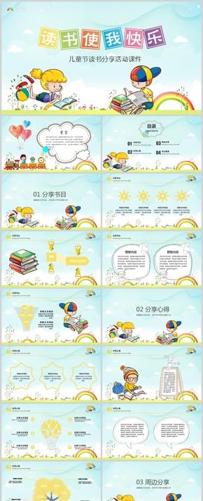 儿童读书会分享卡通教学课件