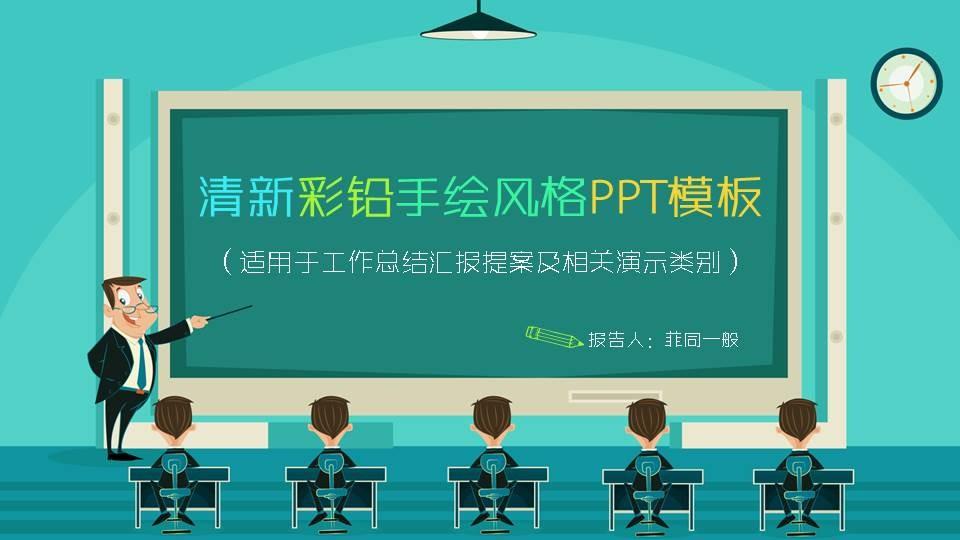 黑板背景创意彩色粉笔手绘风格ppt模板(适用于工作总结汇报提案及相关图片