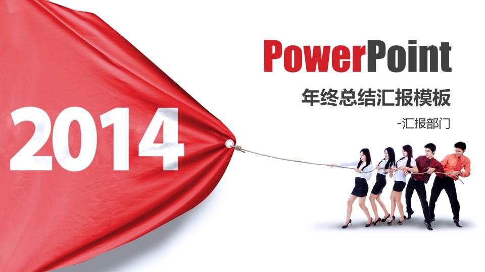 齐心协力2014年度总结汇报商务ppt模板